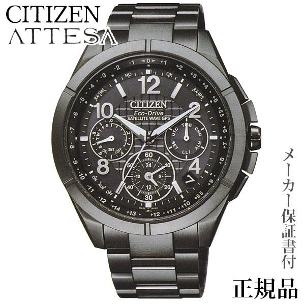 卒業 入学 CITIZEN シチズン アテッサ ATTESA 男性用 ソーラーGPS衛星電波修正 多針アナログ 腕時計 正規品 1年保証書付 CC9075-52F