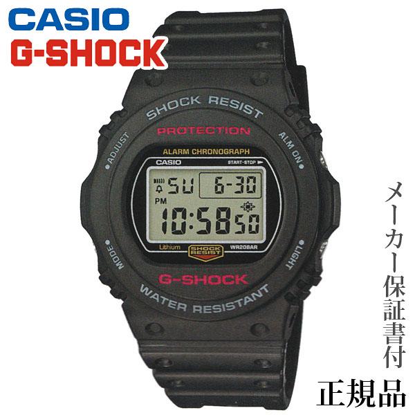 卒業 入学 CASIO カシオ G-SHOCK DW-5750 Series 男性用 クオーツ デジタル 腕時計 正規品 1年保証書付 DW-5750E-1JF
