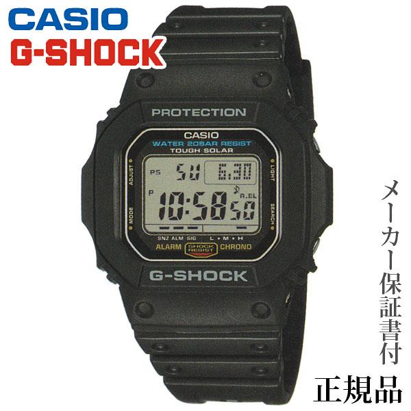 卒業 入学 CASIO カシオ G-SHOCK TOUGH SOLAR 男性用 ソーラー デジタル 腕時計 正規品 1年保証書付 G-5600E-1JF