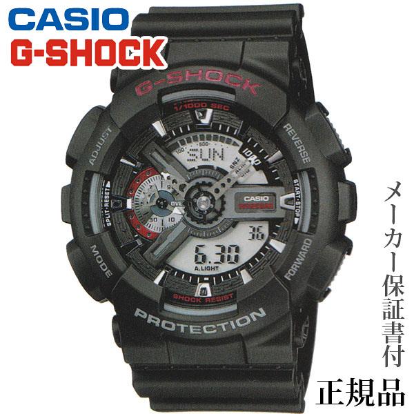 卒業 入学 CASIO カシオ G-SHOCK GA-110 Series 男性用 クオーツ アナデジ 腕時計 正規品 1年保証書付 GA-110-1AJF