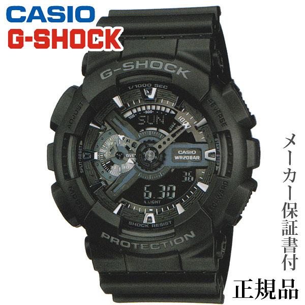 卒業 入学 CASIO カシオ G-SHOCK GA-110 Series 男性用 クオーツ アナデジ 腕時計 正規品 1年保証書付 GA-110-1BJF