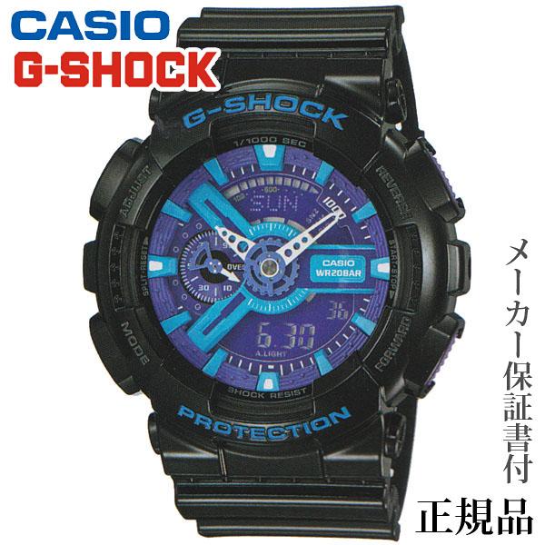 卒業 入学 CASIO カシオ G-SHOCK GA-110 Series 男性用 クオーツ アナデジ 腕時計 正規品 1年保証書付 GA-110HC-1AJF