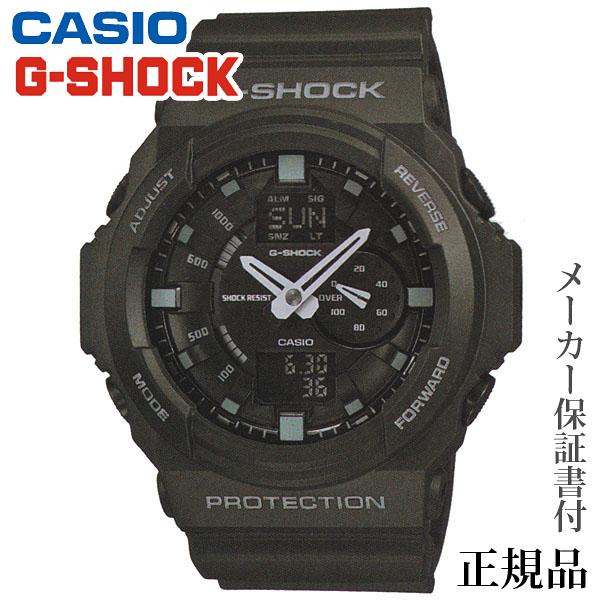 卒業 入学 CASIO カシオ G-SHOCK GA-150 Series 男性用 クオーツ アナデジ 腕時計 正規品 1年保証書付 GA-150-1AJF