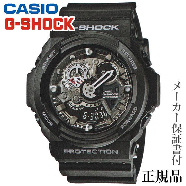 卒業 入学 CASIO カシオ G-SHOCK GA-300 Series 男性用 クオーツ アナデジ 腕時計 正規品 1年保証書付 GA-300-1AJF