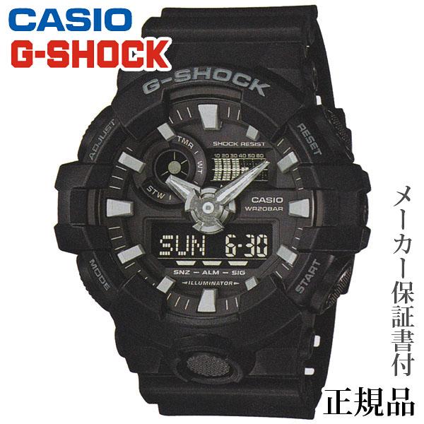 卒業 入学 CASIO カシオ G-SHOCK GA-700 Series 男性用 クオーツ アナデジ 腕時計 正規品 1年保証書付 GA-700-1BJF