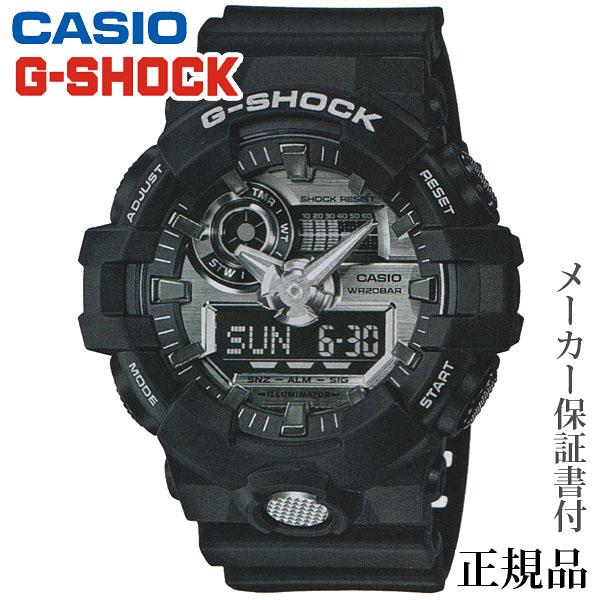 卒業 入学 CASIO カシオ G-SHOCK GA-700 Series 男性用 クオーツ アナデジ 腕時計 正規品 1年保証書付 GA-710-1AJF