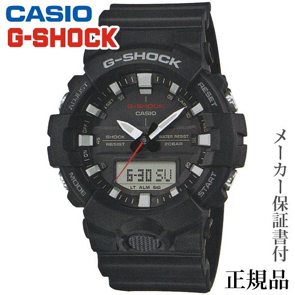 卒業 入学 CASIO カシオ G-SHOCK GA-800 Series 男性用 クオーツ アナデジ 腕時計 正規品 1年保証書付 GA-800-1AJF