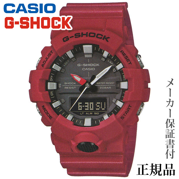 卒業 入学 CASIO カシオ G-SHOCK GA-800 Series 男性用 クオーツ アナデジ 腕時計 正規品 1年保証書付 GA-800-4AJF