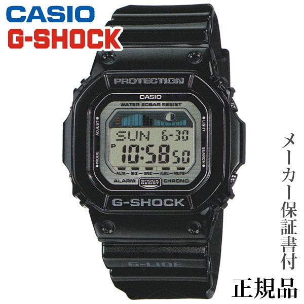 卒業 入学 CASIO カシオ G-SHOCK G-LIDE 男性用 クオーツ デジタル 腕時計 正規品 1年保証書付 GLX-5600-1JF