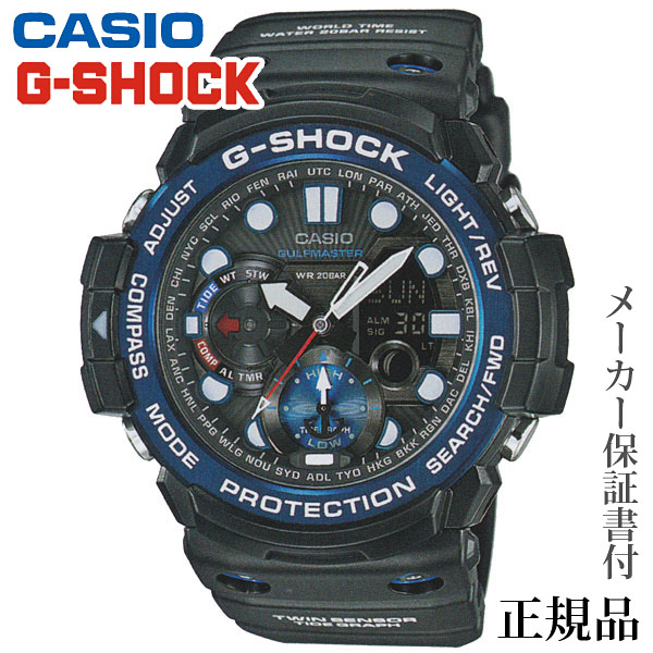 CASIO カシオ G-SHOCK MASTER OF G GULFMASTER 男性用 アナデジ 腕時計 正規品 1年保証書付 GN-1000B-1AJF