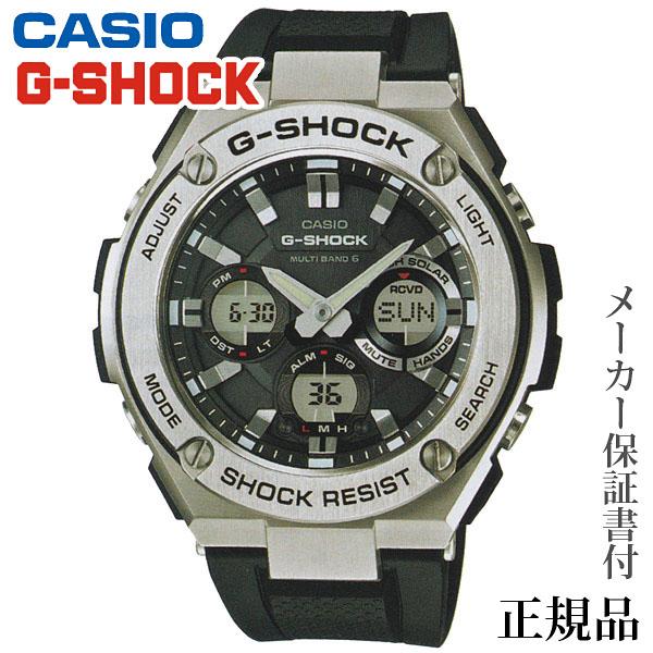 卒業 入学 CASIO カシオ G-SHOCK G-STEEL 男性用 ソーラー アナデジ 腕時計 正規品 1年保証書付 GST-W110-1AJF