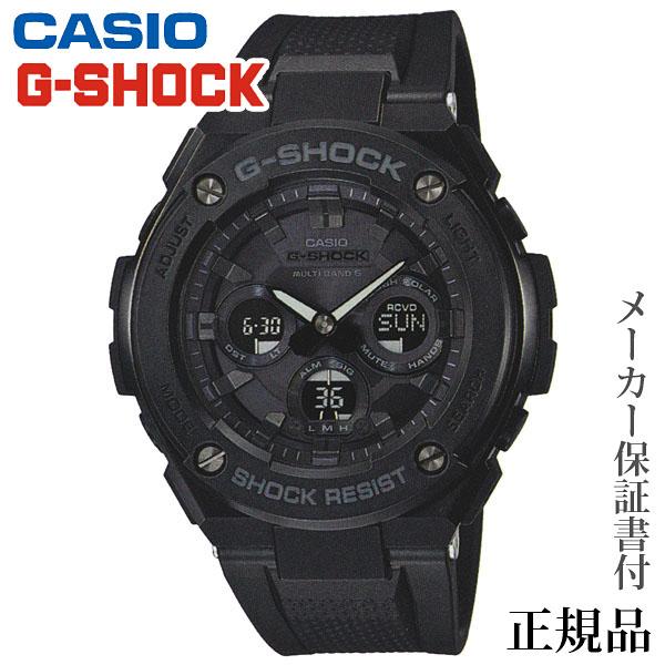 卒業 入学 CASIO カシオ G-SHOCK G-STEEL 男性用 ソーラー アナデジ 腕時計 正規品 1年保証書付 GST-W300G-1A1JF