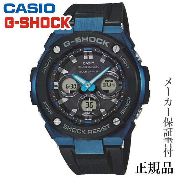 卒業 入学 CASIO カシオ G-SHOCK G-STEEL 男性用 ソーラー アナデジ 腕時計 正規品 1年保証書付 GST-W300G-1A2JF
