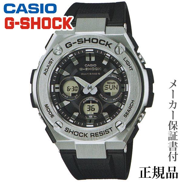 卒業 入学 CASIO カシオ G-SHOCK G-STEEL 男性用 ソーラー アナデジ 腕時計 正規品 1年保証書付 GST-W310-1AJF