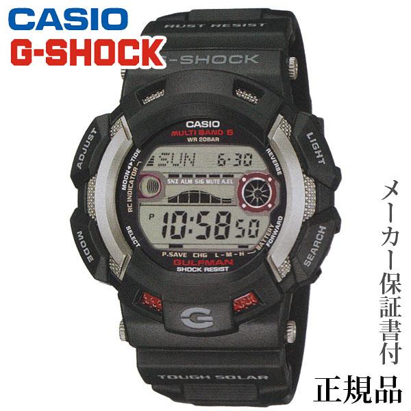 卒業 入学 CASIO カシオ G-SHOCK MASTER OF G GULFMAN 男性用 ソーラー デジタル 腕時計 正規品 1年保証書付 GW-9110-1JF
