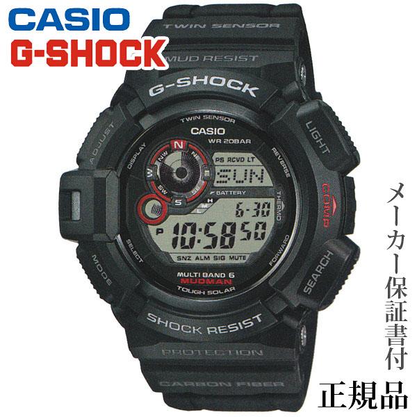 卒業 入学 CASIO カシオ G-SHOCK MASTER OF G MUDMAN 男性用 ソーラー デジタル 腕時計 正規品 1年保証書付 GW-9300-1JF
