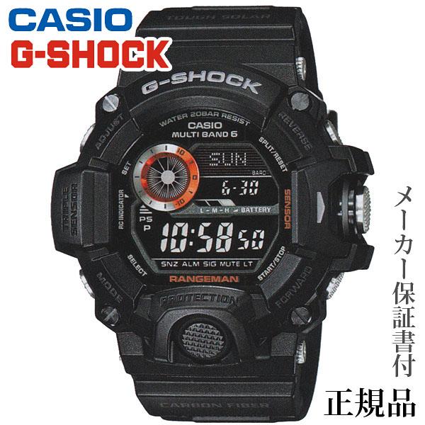 卒業 入学 CASIO カシオ G-SHOCK MASTER OF G RANGEMAN 男性用 ソーラー デジタル 腕時計 正規品 1年保証書付 GW-9400BJ-1JF