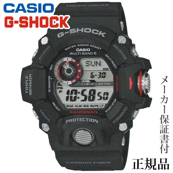 卒業 入学 CASIO カシオ G-SHOCK MASTER OF G RANGEMAN 男性用 ソーラー デジタル 腕時計 正規品 1年保証書付 GW-9400J-1JF