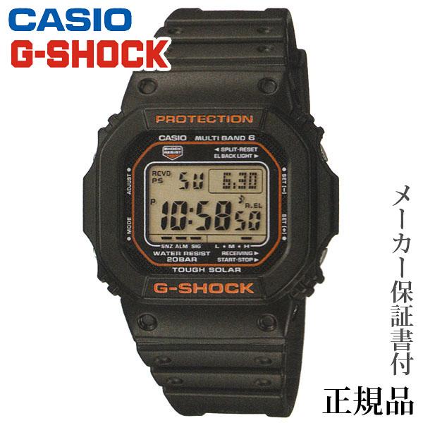 卒業 入学 CASIO カシオ G-SHOCK GW-5610 Series 男性用 ソーラー デジタル 腕時計 正規品 1年保証書付 GW-M5610R-1JF