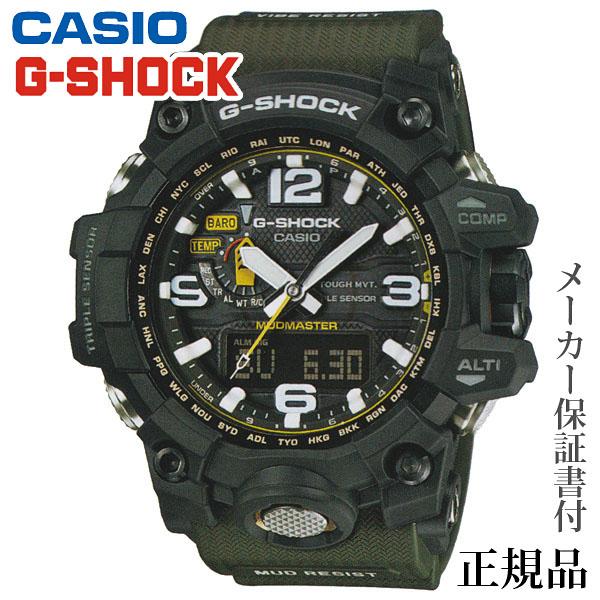 卒業 入学 CASIO カシオ G-SHOCK MASTER OF G MUDMASTER 男性用 ソーラー アナデジ 腕時計 正規品 1年保証書付 GWG-1000-1A3JF