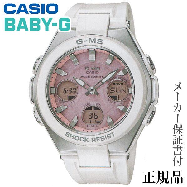 卒業 入学 CASIO カシオ BABY-G G-MS 女性用 ソーラー アナデジ 腕時計 正規品 1年保証書付 MSG-W100-7A3JF