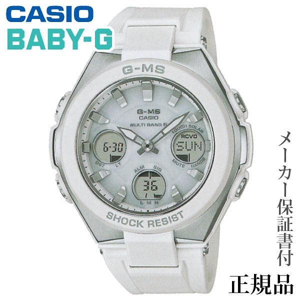 卒業 入学 CASIO カシオ BABY-G G-MS 女性用 ソーラー アナデジ 腕時計 正規品 1年保証書付 MSG-W100-7AJF