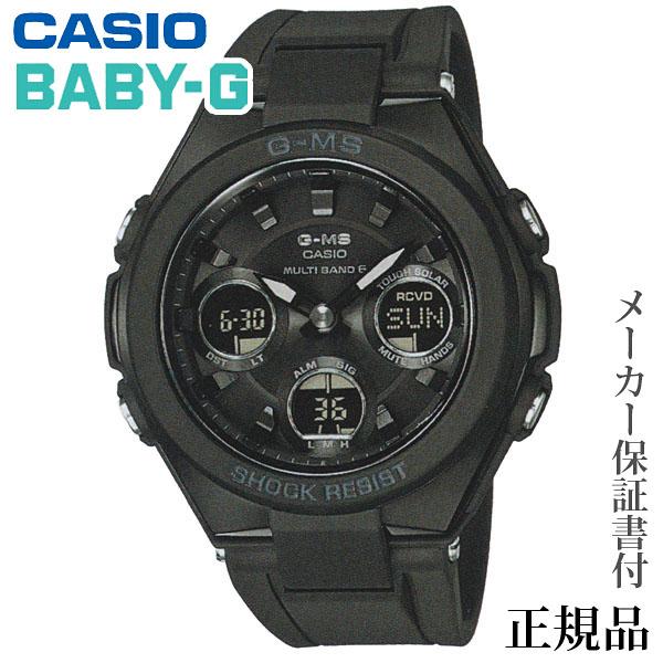 卒業 入学 CASIO カシオ BABY-G G-MS 女性用 ソーラー アナデジ 腕時計 正規品 1年保証書付 MSG-W100G-1AJF
