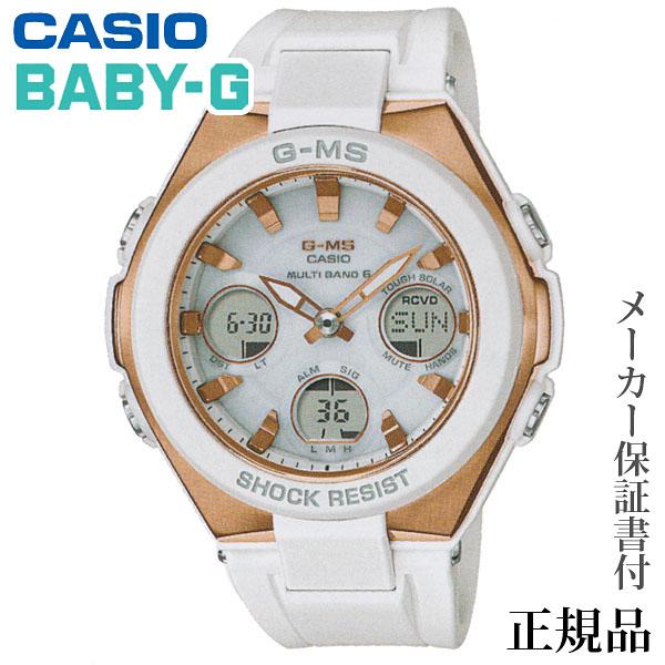 卒業 入学 CASIO カシオ BABY-G G-MS 女性用 ソーラー アナデジ 腕時計 正規品 1年保証書付 MSG-W100G-7AJF