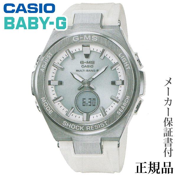 卒業 入学 CASIO カシオ BABY-G G-MS 女性用 ソーラー アナデジ 腕時計 正規品 1年保証書付 MSG-W200-7AJF