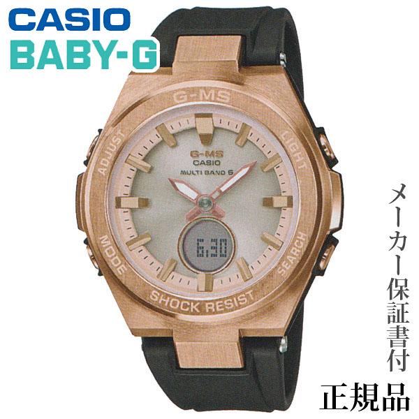 卒業 入学 CASIO カシオ BABY-G G-MS 女性用 ソーラー アナデジ 腕時計 正規品 1年保証書付 MSG-W200G-1A1JF