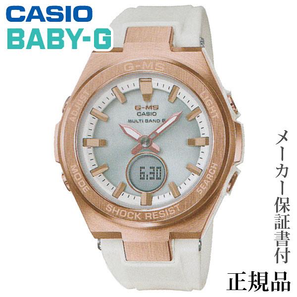 卒業 入学 CASIO カシオ BABY-G G-MS 女性用 ソーラー アナデジ 腕時計 正規品 1年保証書付 MSG-W200G-7AJF