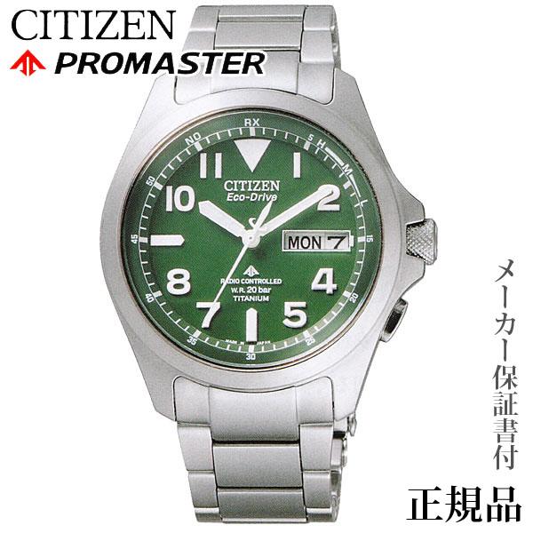 卒業 入学 CITIZEN シチズン プロマスター PROMASTER LANDシリーズ 男性用 ソーラー 腕時計 正規品 1年保証書付 PMD56-2951