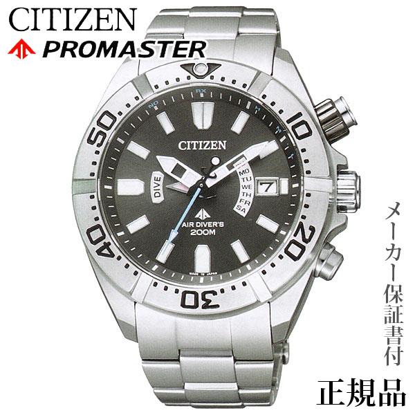 卒業 入学 CITIZEN シチズン プロマスター PROMASTER MARINE マリンシリーズ 男性用 ソーラー 腕時計 正規品 1年保証書付 PMD56-3081