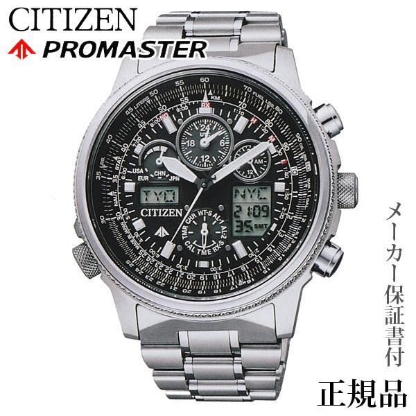 卒業 入学 CITIZEN シチズン プロマスター PROMASTER SKYシリーズ 男性用 ソーラー 腕時計 正規品 1年保証書付 PMV65-2271