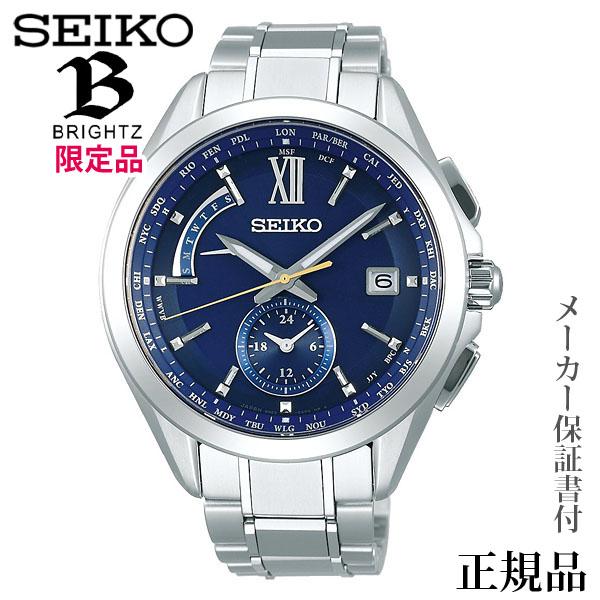 卒業 入学 SEIKO ブライツ BRIGHTZ 2019エターナルブルー限定 ペアモデル ペア ソーラー 多針アナログ 腕時計 正規品 1年保証書付 SAGA281