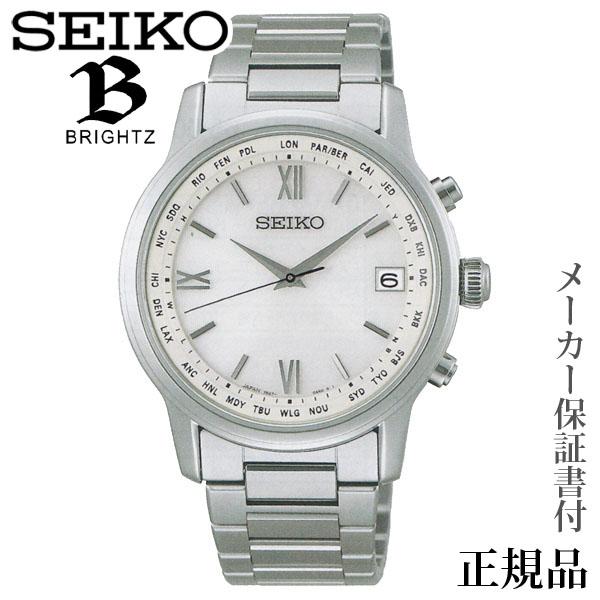 卒業 入学 SEIKO ブライツ BRIGHTZ ワールドタイム クラシックドレス 男性用 ソーラー アナログ 腕時計 正規品 1年保証書付 sagz095