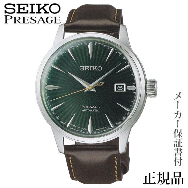 卒業 入学 SEIKO プレザージュ PRESAGE ベーシックライン カクテル 男性用 自動巻き 多針アナログ 腕時計 正規品 1年保証書付 sary133