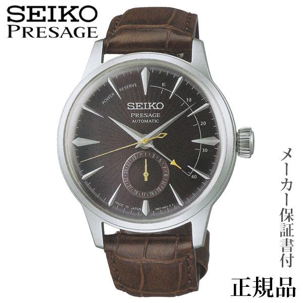 卒業 入学 SEIKO プレザージュ PRESAGE ベーシックライン カクテル 男性用 自動巻き 多針アナログ 腕時計 正規品 1年保証書付 sary135