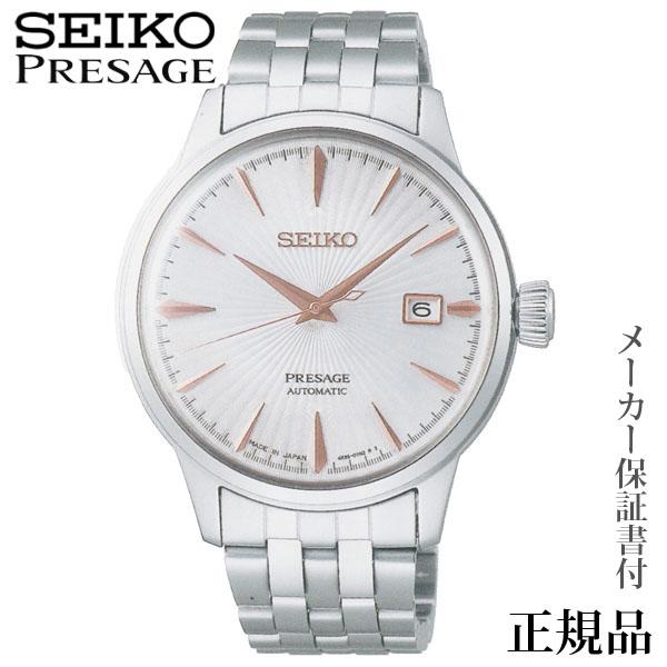 卒業 入学 SEIKO プレザージュ PRESAGE ベーシックライン 男性用 自動巻 アナログ 腕時計 正規品 1年保証書付 SARY137