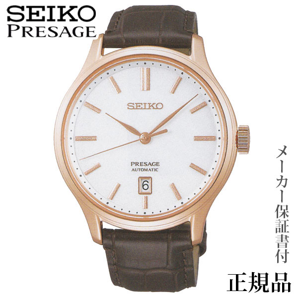 卒業 入学 SEIKO プレザージュ PRESAGE ベーシックライン 男性用 自動巻き アナログ 腕時計 正規品 1年保証書付 sary142
