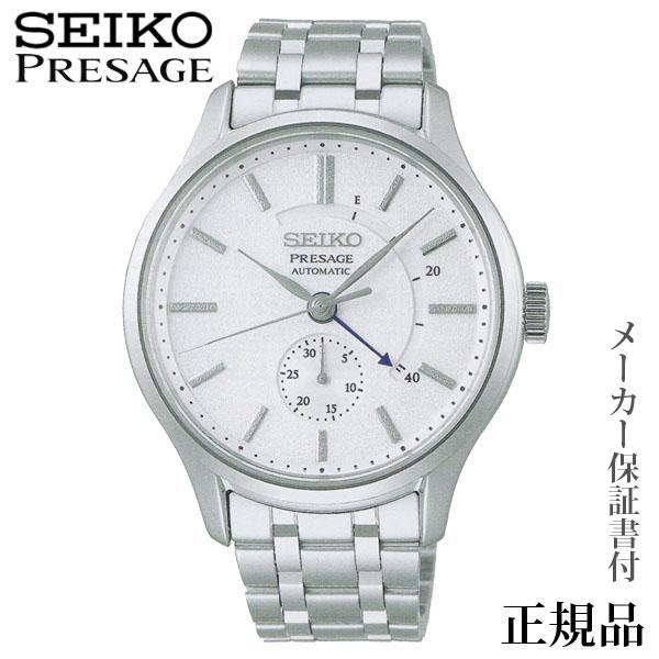 卒業 入学 SEIKO プレザージュ PRESAGE ベーシックライン 男性用 自動巻き 多針アナログ 腕時計 正規品 1年保証書付 sary143