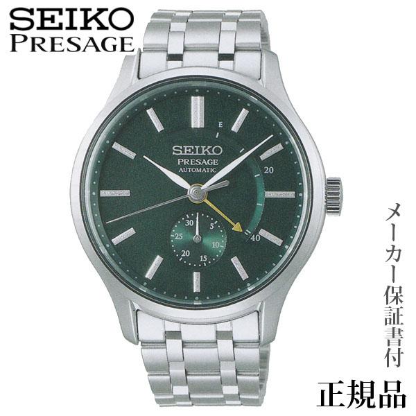 卒業 入学 SEIKO プレザージュ PRESAGE ベーシックライン 男性用 自動巻き 多針アナログ 腕時計 正規品 1年保証書付 sary145