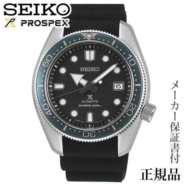 卒業 入学 SEIKO セイコー プロスペックス PROSPEX 1968 メカニカルダイバーズ 現代デザイン 男性用 自動巻き アナログ 腕時計 正規品 1年保証書付 SBDC063