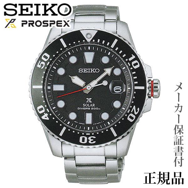 卒業 入学 SEIKO セイコー プロスペックス PROSPEX DIVER SCUBA ダイバースキューバ 男性用 ソーラー アナログ 腕時計 正規品 1年保証書付 SBDJ017