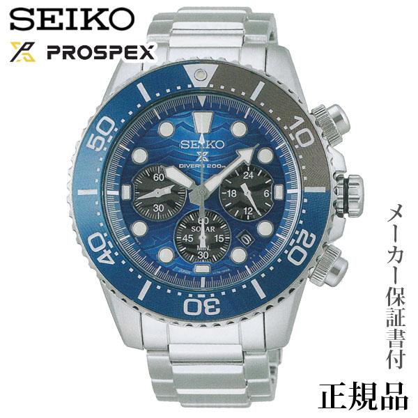 卒業 入学 SEIKO プロスペックス PROSPEX Save the Ocean Special Edition 男性用 ソーラー 多針アナログ 腕時計 正規品 1年保証書付 sbdl059