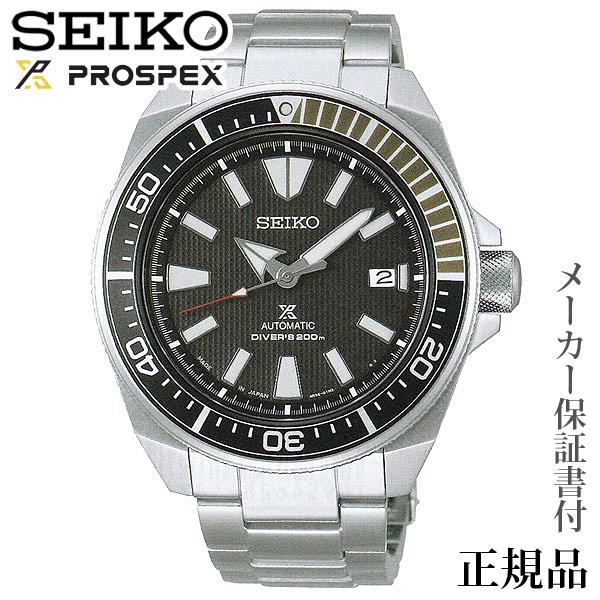 卒業 入学 SEIKO セイコー プロスペックス PROSPEX DIVER SCUBA サムライ 男性用 自動巻き アナログ 腕時計 正規品 1年保証書付 SBDY009