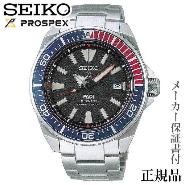 SEIKO セイコー プロスペックス PROSPEX PADI(R)スペシャルモデル 男性用 自動巻き アナログ 腕時計 正規品 1年保証書付 SBDY011