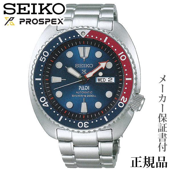 卒業 入学 SEIKO セイコー プロスペックス PROSPEX PADI(R)スペシャルモデル 男性用 自動巻き アナログ 腕時計 正規品 1年保証書付 SBDY017