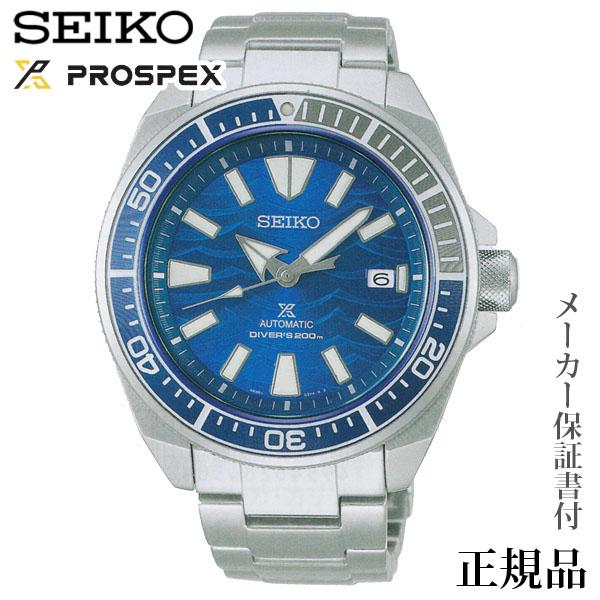 卒業 入学 SEIKO プロスペックス PROSPEX Save the Ocean Special Edition 男性用 自動巻き アナログ 腕時計 正規品 1年保証書付 sbdy029