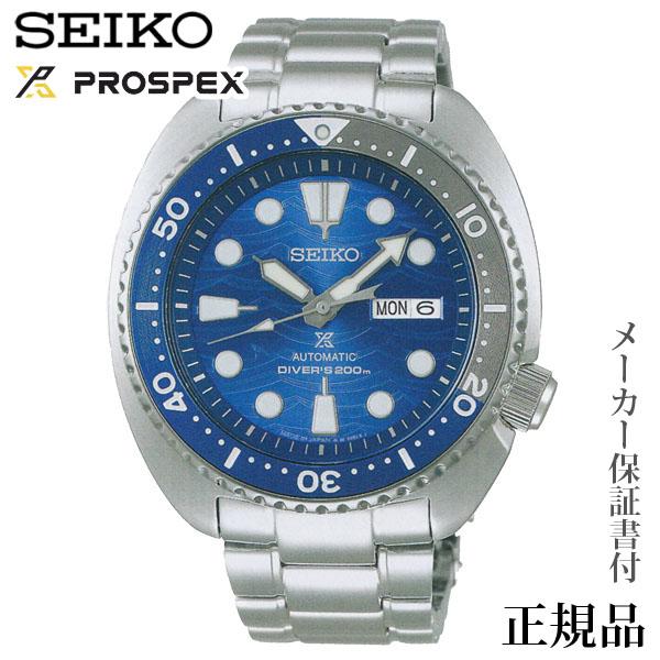 卒業 入学 SEIKO プロスペックス PROSPEX Save the Ocean Special Edition 男性用 自動巻き アナログ 腕時計 正規品 1年保証書付 sbdy031